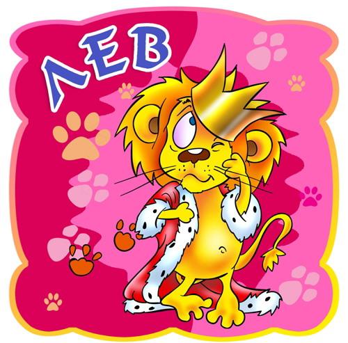 Прикольные поздравления львов